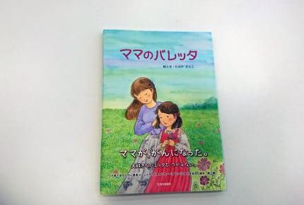 自分が癌になったら子どもにどう伝えたらいいのか?そのヒントをくれる絵本『ママのバレッタ』