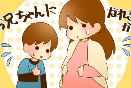 """久しぶりの妊娠!歳の離れた子どもたちの育児が不安なママに贈る""""歳の差きょうだい""""のいる生活"""
