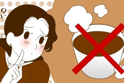妊娠中でも「1日2杯」ならコーヒーを楽しめる!「カフェイン」との上手な付き合い方
