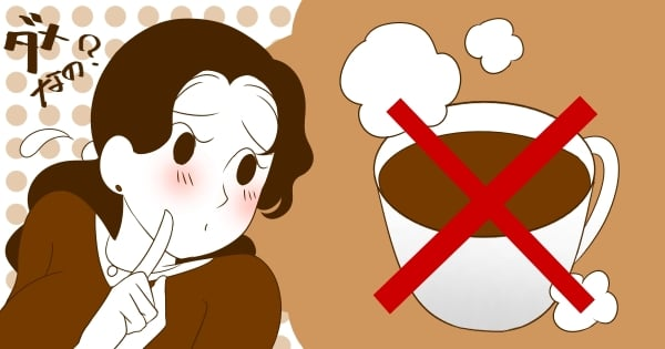 妊娠 カフェイン コーヒー