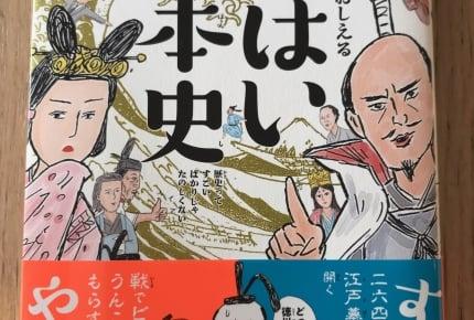 日本の歴史を作ったすごい人は、やばい人ばかり?『東大教授が教える やばい日本史』