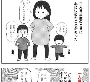 【3回目の出産】出産前の決意 #4コマ母道場