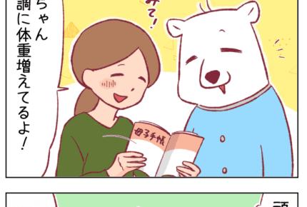 【パパ育児日記6話】何気ない一言 #4コマ母道場