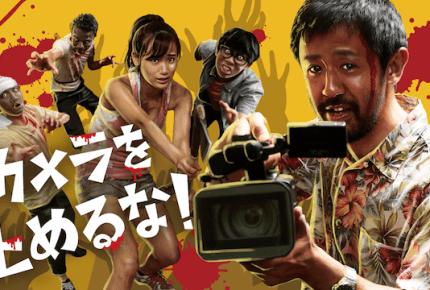 地上波初放送!『カメラを止めるな!』3月8日(金)「金曜ロードSHOW!」で完全ノーカットで放送!