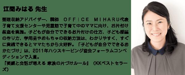 ema_miharu2 (1)