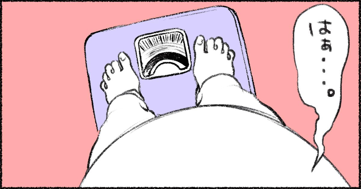 体重 減少 後期 妊娠