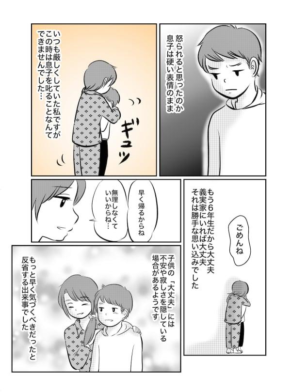 小学生 男の子 思春期