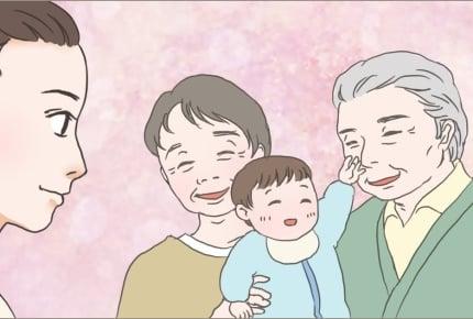 我が子が孫になって気付く。「祖父母とのふれあい」の大切さとは