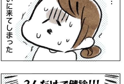 【2人目育児日記】ドキドキの1日  #4コマ母道場