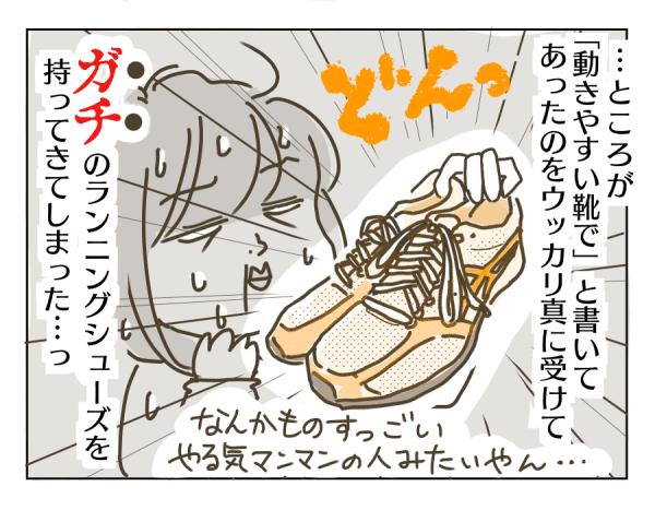 動きやすい靴=スニーカーだと思ったのでガチのランニングシューズを持っていってしまったので