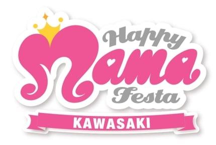 ママも子どもも1日楽しめるフェスティバル!「ハッピ―ママフェスタ川崎」が6月1日~2日に開催決定!