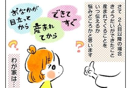 【2人目育児日記8話】お姉ちゃんになること  #4コマ母道場
