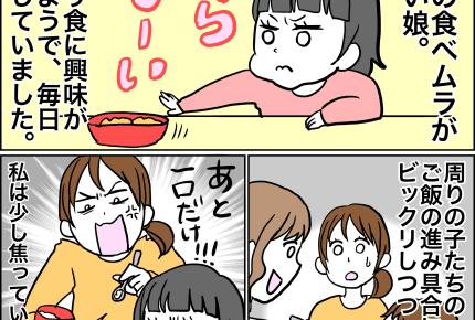 子どもがご飯を食べなくてストレス!食べムラが激しい子に効いた、まさかの一手