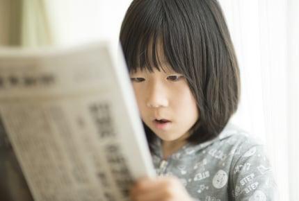 新聞を取っていないけど学校で必要に!習字や図工の持ち物に指定された場合どうする?