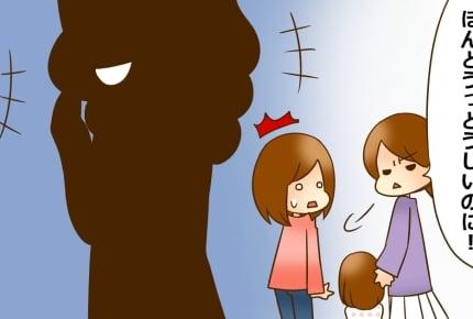 """乱暴な子を持つママに「しつけがなってない」とバッサリ。ママ友の""""本音""""なの?"""