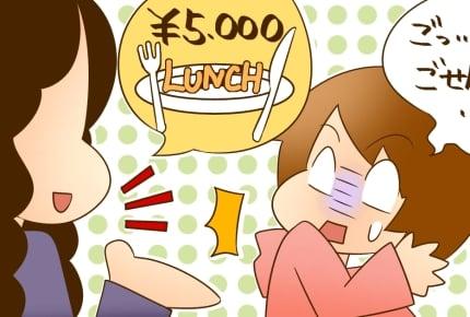 正直高い!と感じるママ友ランチでも参加する?1,000円~5,000円まで、ママたちが出せる金額の上限とは