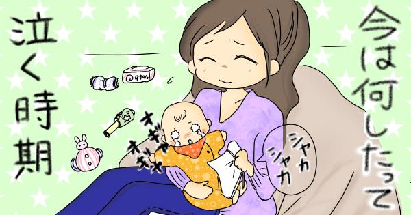 赤ちゃん 泣く 泣き止ませる