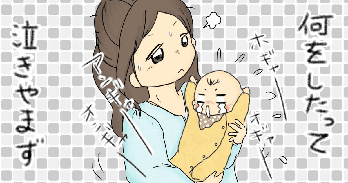 新生児 寝 ない 放置