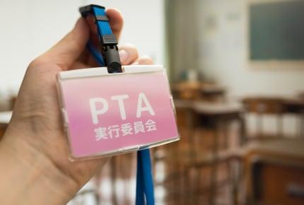 任意加入のPTAに「入会するつもりはない」と伝えたら……?