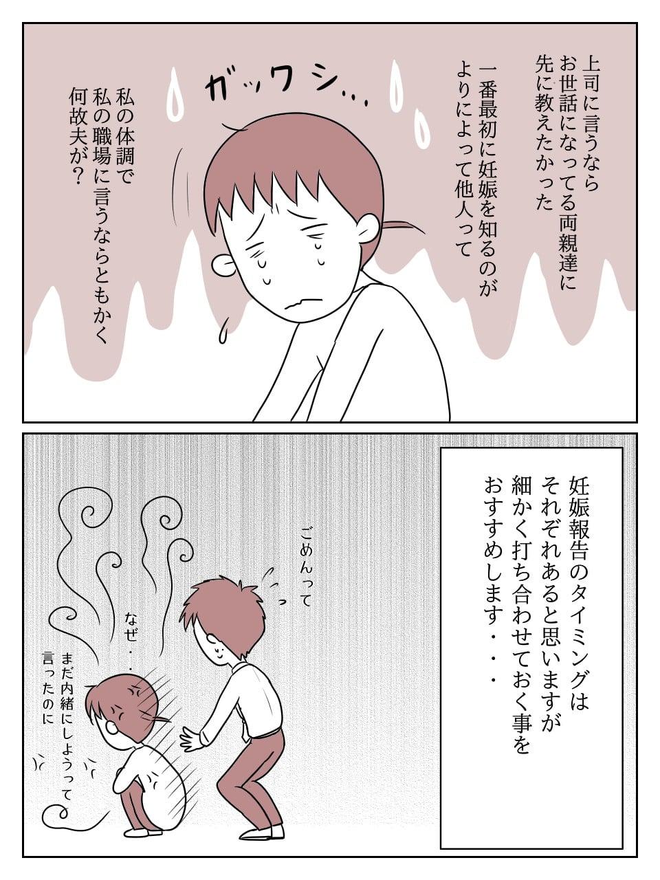 親 妊娠 報告