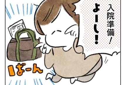 【2人目育児日記10話】出産準備  #4コマ母道場