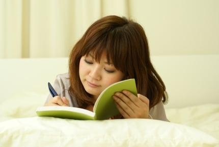 恋する乙女?黒歴史?旦那との恋愛時代の日記を読み返してみた