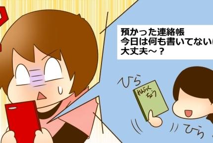 小学校への連絡帳を預けたら相手ママに中身を見られていた!プライベートな情報を守るためには?