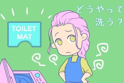 単独だと水道代もったいない!トイレのマットはどうやって洗ってる?みんなの洗濯事情