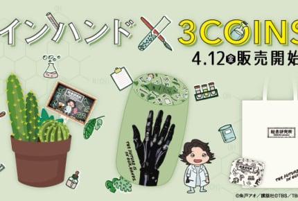TBS金曜ドラマ「インハンド」×「3COINS」オリジナルアイテムが4月12日に発売!