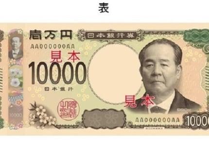 """新元号、東京オリンピックの次は""""新しい紙幣""""が登場!顔触れとママたちの感想とは"""