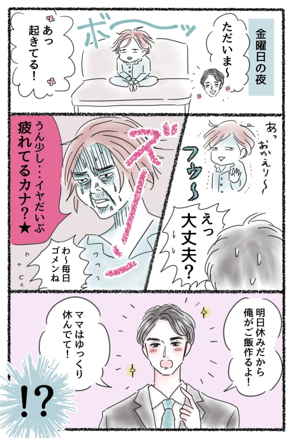ニチレイ漫画2