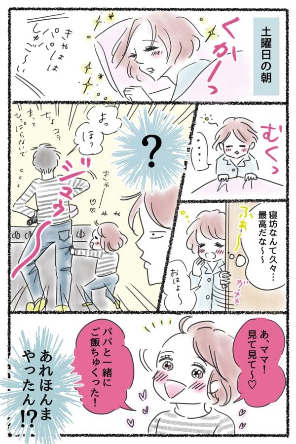ニチレイ漫画3