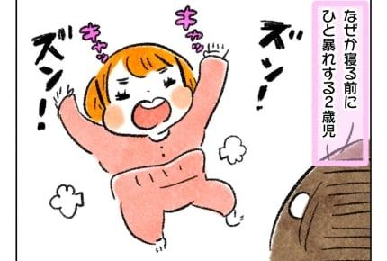 【2人目育児日記11話】少し落ち着いて  #4コマ母道場