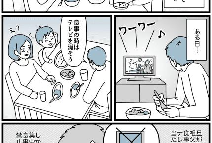 【ダメパパ図鑑】「子どもの食事中はテレビを消そう」と提案した旦那が手にしていたもの