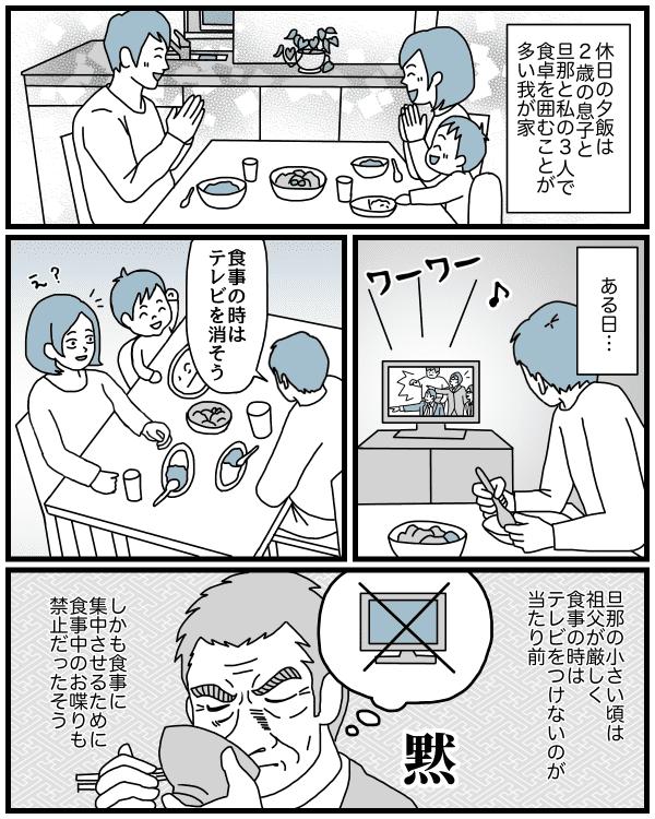 【ダメパパ図鑑7人目】「子どもの食事中はテレビを消そう」
