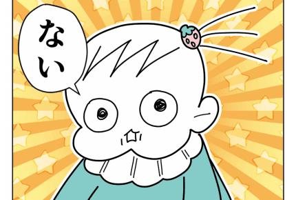 【絶賛イヤイヤ期】新しい「イヤ」の形 #4コマ母道場