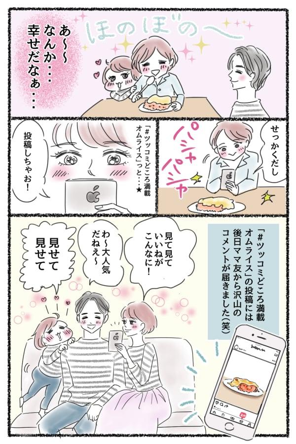 ニチレイ漫画5 (2)