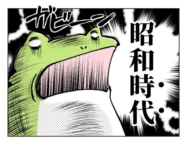 昭和時代!!!