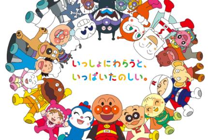 「横浜アンパンマンミュージアム」が全天候型にパワーアップ!7月7日に移転&オープン