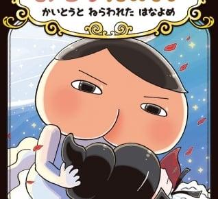 人気児童書シリーズ『おしりたんてい』最新刊が発売!Eテレアニメは木曜夜の放送もスタート