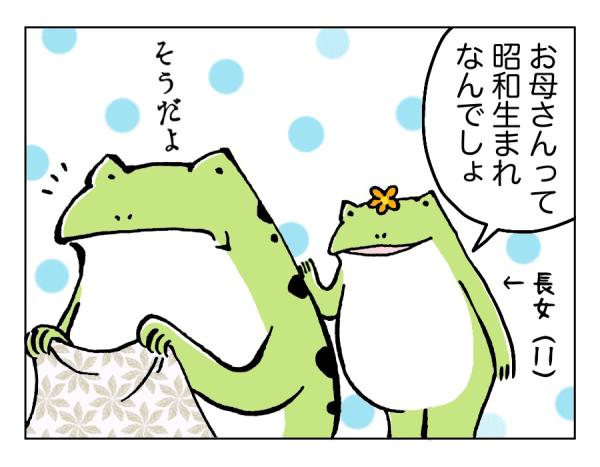 新元号「令和」の発表により、元号に興味を持った娘。「お母さんって昭和生まれなんでしょ?」と聞いてきた