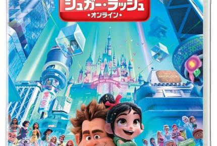 ゴールデンウィークは人混みを避けて自宅を映画館に!ディズニー映画最新作『シュガー・ラッシュ:オンライン』MovieNEX 4月24日(水)発売