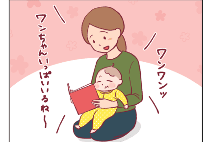 【パパ育児日記10話】絵本の新しい楽しみ方 #4コマ母道場