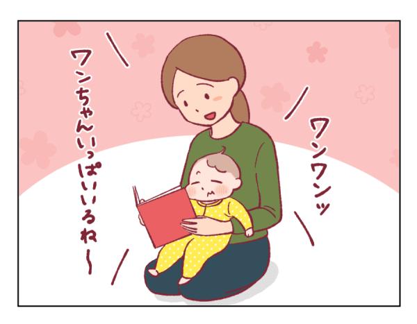 娘に絵本を読んであげます