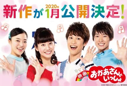 2020年1月ロードショー!誠お兄さん・杏月お姉さんも出演する『映画 おかあさんといっしょ』新作公開が決定