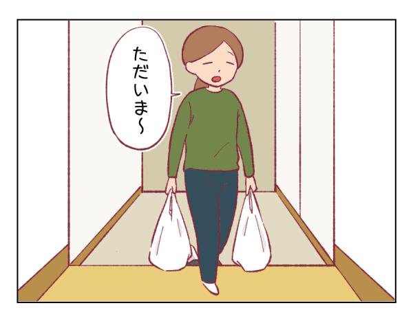 ママが買い物から帰ってきたら