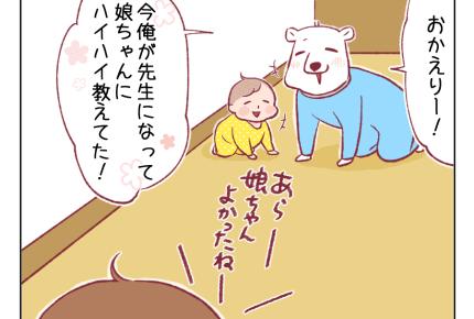 【パパ育児日記11話】パパと娘とハイハイ #4コマ母道場