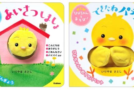 遊べる素材つきしかけ絵本『NEWぴよちゃんとあそぼ!』シリーズに新作2冊が登場!2019年4月25日(木)より発売開始