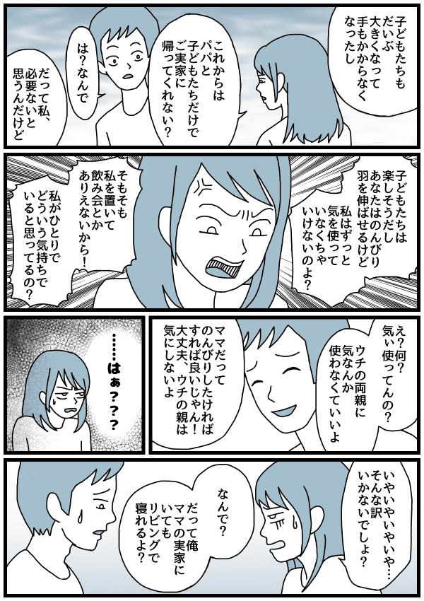 【ダメパパ図鑑9人目】義実家への帰省。