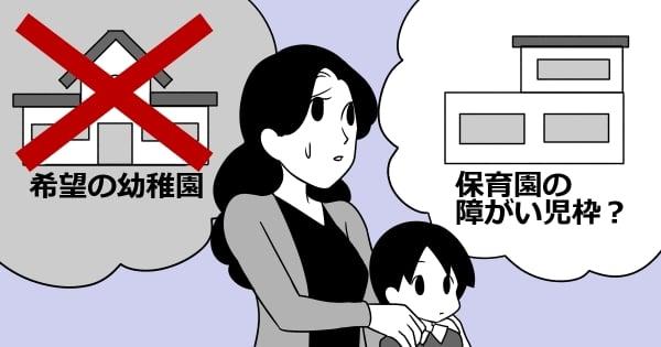 発達障害 幼稚園